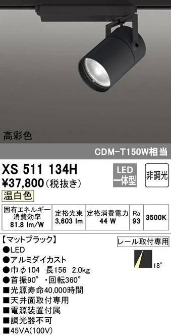 XS511134HLEDスポットライト 本体 TUMBLER(タンブラー)COBタイプ 18°ナロー配光 非調光 温白色C4000 CDM-T150Wクラスオーデリック 照明器具 天井面取付専用