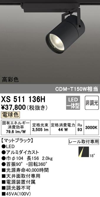 XS511136HLEDスポットライト 本体 TUMBLER(タンブラー)COBタイプ 18°ナロー配光 非調光 電球色C4000 CDM-T150Wクラスオーデリック 照明器具 天井面取付専用