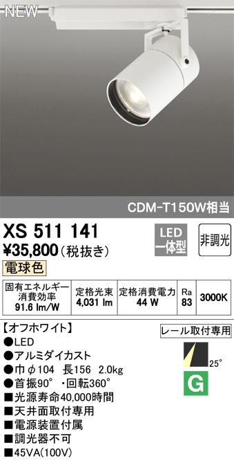 XS511141LEDスポットライト 本体 TUMBLER(タンブラー)COBタイプ 25°ミディアム配光 非調光 電球色C4000 CDM-T150Wクラスオーデリック 照明器具 天井面取付専用