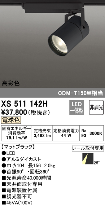XS511142HLEDスポットライト 本体 TUMBLER(タンブラー)COBタイプ 25°ミディアム配光 非調光 電球色C4000 CDM-T150Wクラスオーデリック 照明器具 天井面取付専用