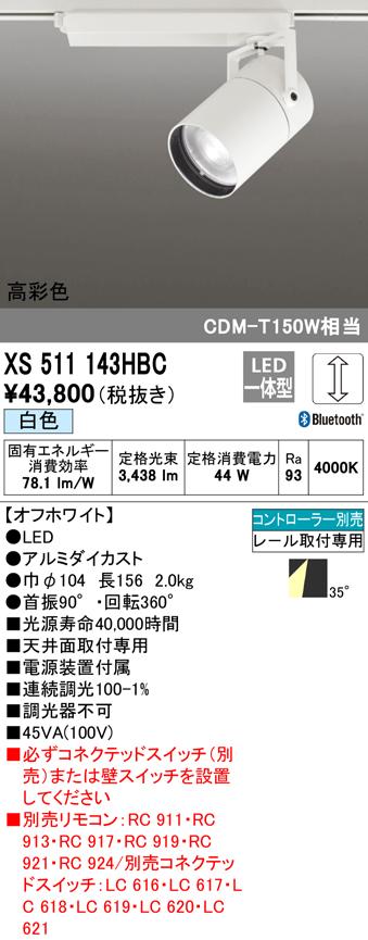 オーデリック 照明器具TUMBLER LEDスポットライト本体 C4000 CDM-T150Wクラス COBタイプ白色 Bluetooth調光 35°ワイド 高彩色Ra95XS511143HBC
