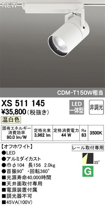 XS511145LEDスポットライト 本体 TUMBLER(タンブラー)COBタイプ 35°ワイド配光 非調光 温白色C4000 CDM-T150Wクラスオーデリック 照明器具 天井面取付専用