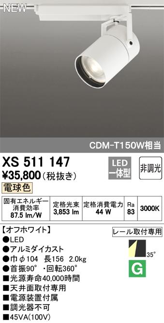 オーデリック 照明器具TUMBLER LEDスポットライト本体 C4000 CDM-T150Wクラス COBタイプ電球色 非調光 35°ワイドXS511147