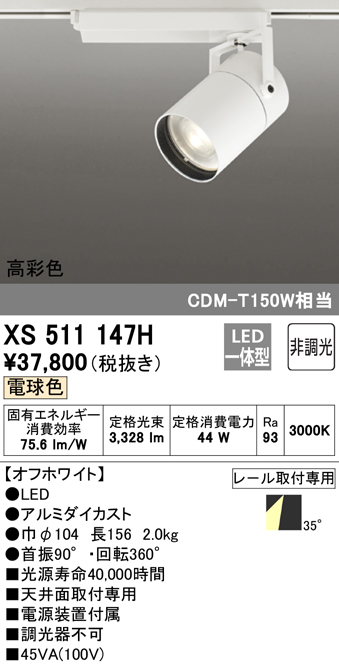 XS511147HLEDスポットライト 本体 TUMBLER(タンブラー)COBタイプ 35°ワイド配光 非調光 電球色C4000 CDM-T150Wクラスオーデリック 照明器具 天井面取付専用