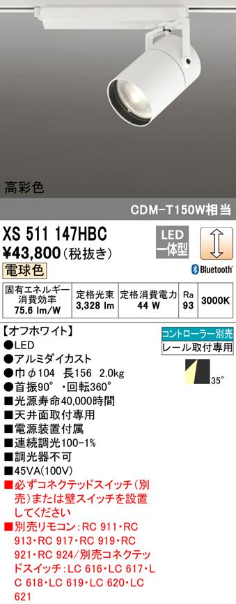 オーデリック 照明器具TUMBLER LEDスポットライト本体 C4000 CDM-T150Wクラス COBタイプ電球色 Bluetooth調光 35°ワイド 高彩色Ra95XS511147HBC