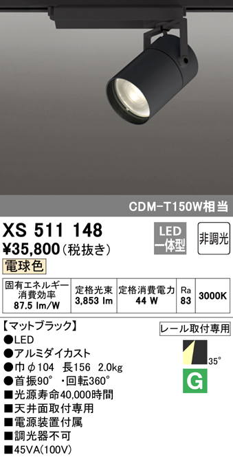 XS511148LEDスポットライト 本体 TUMBLER(タンブラー)COBタイプ 35°ワイド配光 非調光 電球色C4000 CDM-T150Wクラスオーデリック 照明器具 天井面取付専用