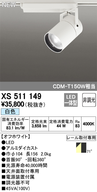 XS511149LEDスポットライト 本体 TUMBLER(タンブラー)COBタイプ 71°広拡散配光 非調光 白色C4000 CDM-T150Wクラスオーデリック 照明器具 天井面取付専用
