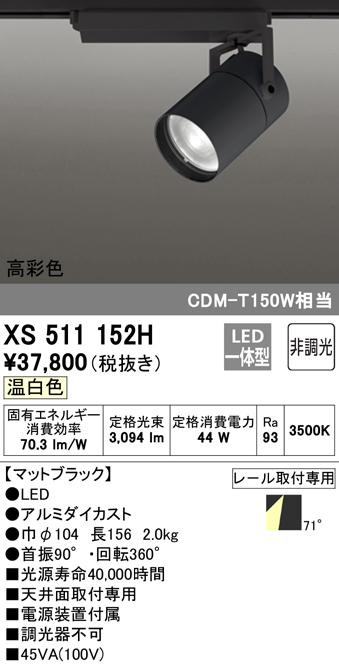 オーデリック 照明器具TUMBLER LEDスポットライト本体 C4000 CDM-T150Wクラス COBタイプ温白色 非調光 71°広拡散 高彩色Ra95XS511152H