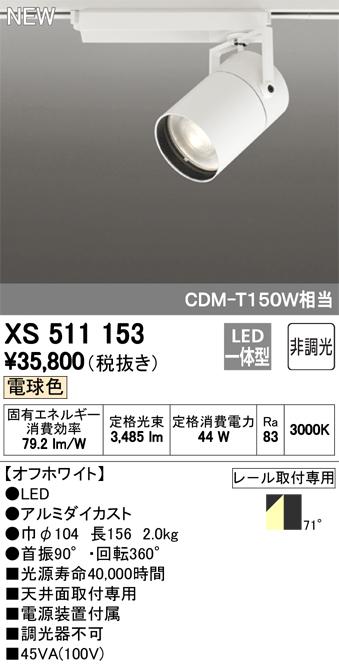 XS511153LEDスポットライト 本体 TUMBLER(タンブラー)COBタイプ 71°広拡散配光 非調光 電球色C4000 CDM-T150Wクラスオーデリック 照明器具 天井面取付専用
