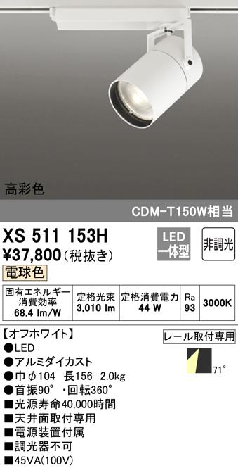XS511153HLEDスポットライト 本体 TUMBLER(タンブラー)COBタイプ 71°広拡散配光 非調光 電球色C4000 CDM-T150Wクラスオーデリック 照明器具 天井面取付専用
