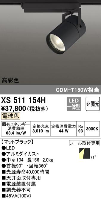 XS511154HLEDスポットライト 本体 TUMBLER(タンブラー)COBタイプ 71°広拡散配光 非調光 電球色C4000 CDM-T150Wクラスオーデリック 照明器具 天井面取付専用