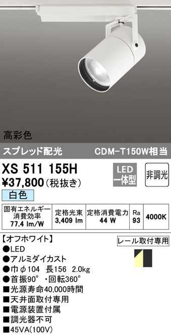 XS511155HLEDスポットライト 本体 TUMBLER(タンブラー)COBタイプ スプレッド配光 非調光 白色C4000 CDM-T150Wクラスオーデリック 照明器具 天井面取付専用