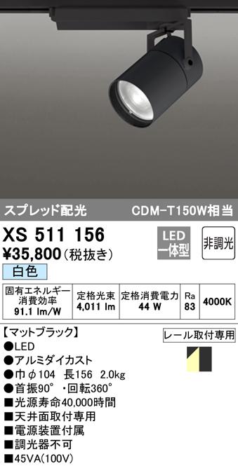 オーデリック 照明器具TUMBLER LEDスポットライト本体 C4000 CDM-T150Wクラス COBタイプ白色 非調光 スプレッドXS511156