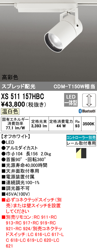 オーデリック 照明器具TUMBLER LEDスポットライト本体 C4000 CDM-T150Wクラス COBタイプ温白色 Bluetooth調光 スプレッド 高彩色Ra95XS511157HBC