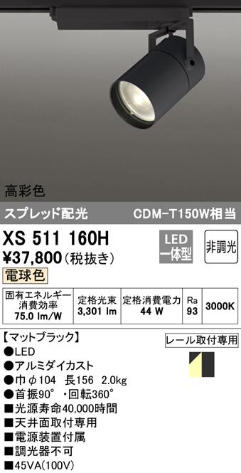 XS511160HLEDスポットライト 本体 TUMBLER(タンブラー)COBタイプ スプレッド配光 非調光 電球色C4000 CDM-T150Wクラスオーデリック 照明器具 天井面取付専用