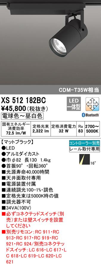 オーデリック 照明器具TUMBLER LEDスポットライト CONNECTED LIGHTINGLC-FREE 青tooth対応 調光・調色本体 C2000 CDM-T35WクラスCOBタイプ 16°ナローXS512182BC