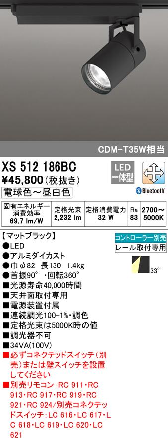 XS512186BCLEDスポットライト 本体 CONNECTED LIGHTINGTUMBLER(タンブラー)COBタイプ 33°ワイド配光 LC-FREE 調光・調色Bluetooth対応 C2000 CDM-T35Wクラスオーデリック 照明器具 天井面取付専用