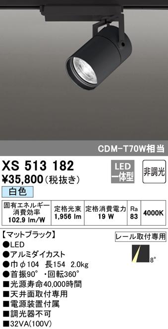 オーデリック 照明器具TUMBLER LEDスポットライト本体 C1500 CDM-T70Wクラス COBタイプ白色 非調光 8°スーパーナローXS513182