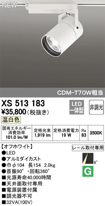 XS513183LEDスポットライト 本体 TUMBLER(タンブラー)COBタイプ 8°スーパーナロー配光 非調光 温白色C1500 CDM-T70Wクラスオーデリック 照明器具 天井面取付専用