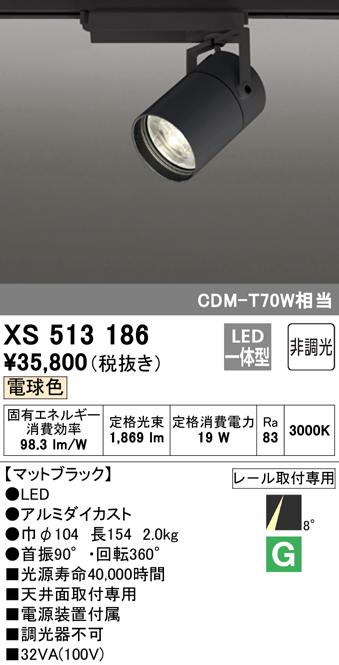 XS513186LEDスポットライト 本体 TUMBLER(タンブラー)COBタイプ 8°スーパーナロー配光 非調光 電球色C1500 CDM-T70Wクラスオーデリック 照明器具 天井面取付専用