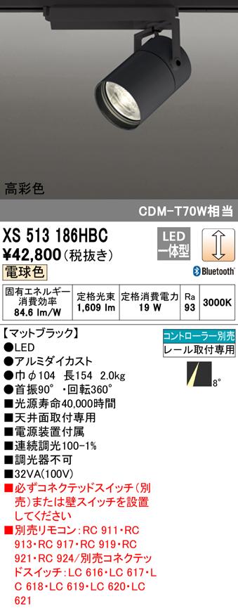 オーデリック 照明器具TUMBLER LEDスポットライト本体 C1500 CDM-T70Wクラス COBタイプ電球色 青tooth調光 8°スーパーナロー 高彩色Ra95XS513186HBC