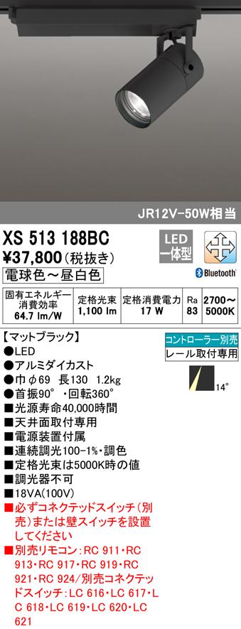 XS513188BCLEDスポットライト 本体 CONNECTED LIGHTINGTUMBLER(タンブラー)COBタイプ 14°ナロー配光 LC-FREE 調光・調色Bluetooth対応 C1000 JR12V-50Wクラスオーデリック 照明器具 天井面取付専用