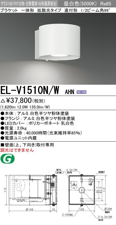 三菱電機 施設照明LED一体形ブラケットライト 拡散光タイプ 直付形クラス150(FHT32形・白熱電球150形器具相当) 昼白色EL-V1510N/W AHN
