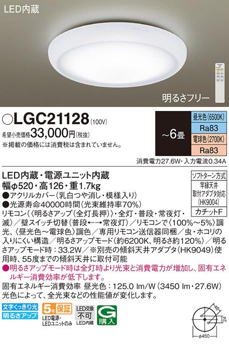 LGC21128LEDシーリングライト 6畳用 調光・調色タイプ 居間・リビング向け 天井照明Panasonic 照明器具 【~6畳】