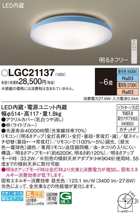 LGC21137LEDシーリングライト 6畳用 調光・調色タイプ 居間・リビング向け 天井照明Panasonic 照明器具 【~6畳】