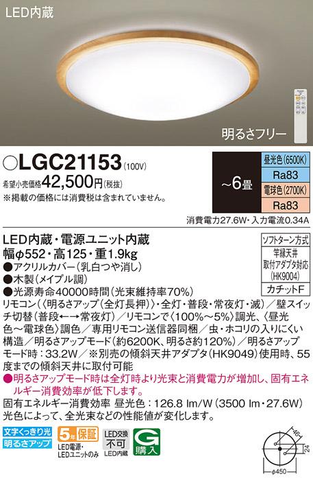 LGC21153LEDシーリングライト 6畳用 調光・調色タイプ 居間・リビング向け 天井照明Panasonic 照明器具 【~6畳】