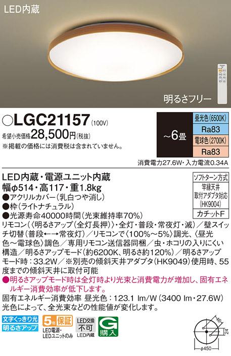 LGC21157LEDシーリングライト 6畳用 調光・調色タイプ 居間・リビング向け 天井照明Panasonic 照明器具 【~6畳】