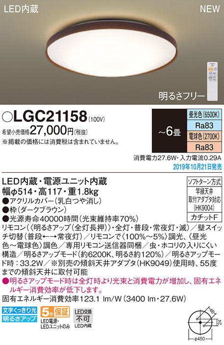 LGC21158LEDシーリングライト 6畳用 調光・調色タイプ 居間・リビング向け 天井照明Panasonic 照明器具 【~6畳】