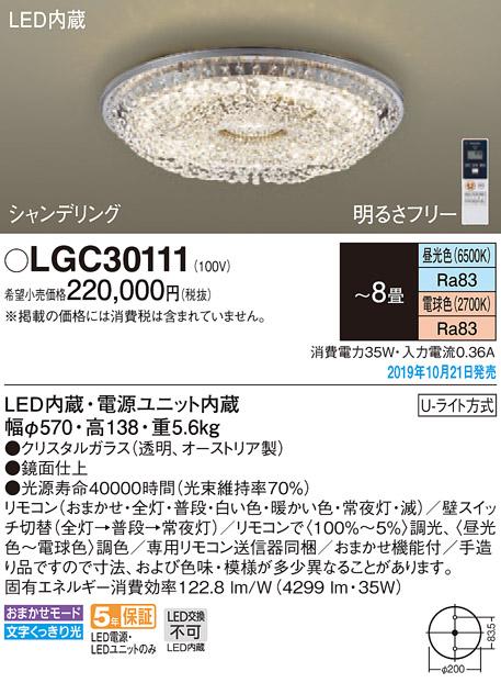 LGC30111LEDシーリングライト 8畳用 シャンデリング 調光・調色タイプ 居間・リビング向け 天井照明 おしゃれ照明Panasonic 照明器具 【~8畳】