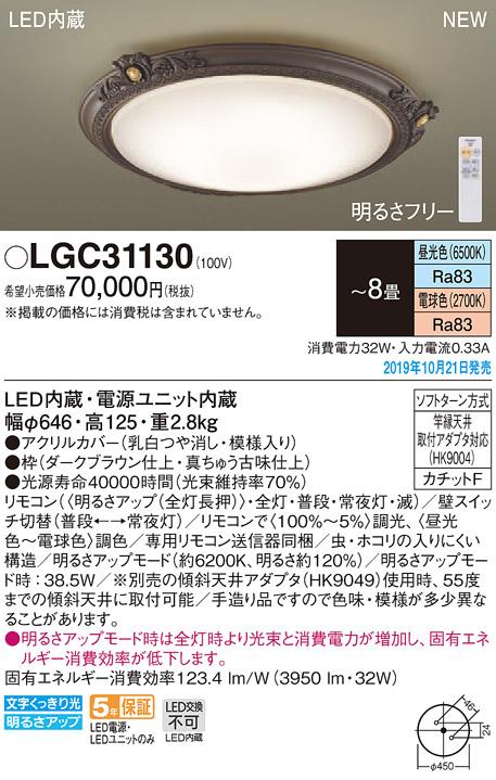 パナソニック Panasonic 照明器具LEDシーリングライト 調光・調色タイプLGC31130【~8畳】