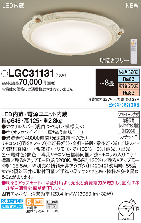 LGC31131LEDシーリングライト 8畳用 調光・調色タイプ 居間・リビング向け 天井照明Panasonic 照明器具 【~8畳】