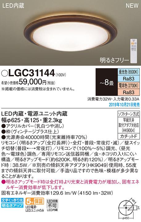 LGC31144LEDシーリングライト 8畳用 調光・調色タイプ 居間・リビング向け 天井照明Panasonic 照明器具 【~8畳】