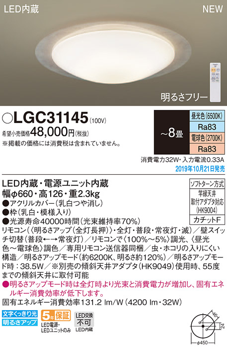 LGC31145LEDシーリングライト 8畳用 調光・調色タイプ 居間・リビング向け 天井照明Panasonic 照明器具 【~8畳】