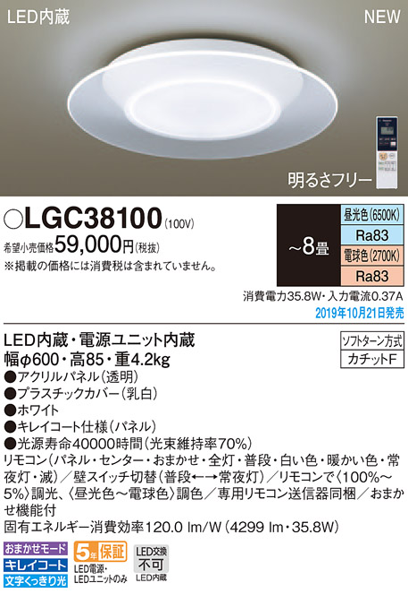 LGC38100LEDシーリングライト 8畳用 AIR PANEL LED エアパネル 調光・調色タイプ パネル付型 居間・リビング向け 天井照明Panasonic 照明器具 【~8畳】