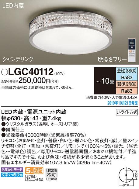 LGC40112LEDシーリングライト 10畳用 シャンデリング 調光・調色タイプ 居間・リビング向け 天井照明 おしゃれ照明Panasonic 照明器具 【~10畳】