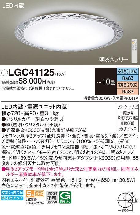 LGC41125LEDシーリングライト 10畳用 調光・調色タイプ 居間・リビング向け 天井照明Panasonic 照明器具 【~10畳】