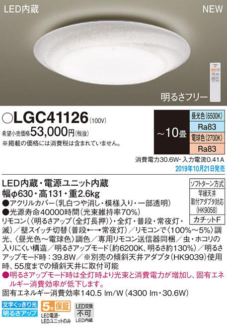 LGC41126LEDシーリングライト 10畳用 調光・調色タイプ 居間・リビング向け 天井照明Panasonic 照明器具 【~10畳】