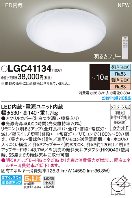 LGC41134LEDシーリングライト 10畳用 調光・調色タイプ 居間・リビング向け 天井照明Panasonic 照明器具 【~10畳】