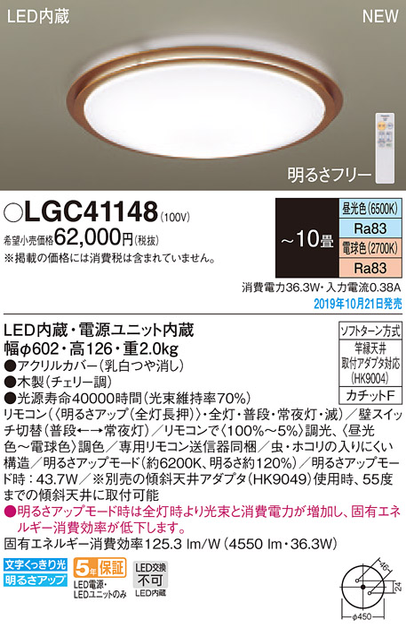 LGC41148LEDシーリングライト 10畳用 調光・調色タイプ 居間・リビング向け 天井照明Panasonic 照明器具 【~10畳】