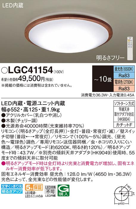 LGC41154LEDシーリングライト 10畳用 調光・調色タイプ 居間・リビング向け 天井照明Panasonic 照明器具 【~10畳】