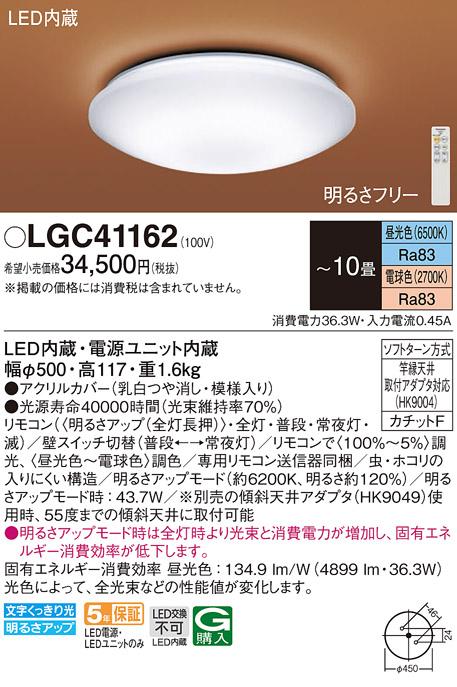 LGC41162和風LEDシーリングライト 10畳用 調光・調色タイプ 居間・リビング・和室向け 天井照明Panasonic 照明器具 【~10畳】