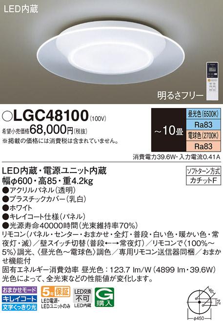 LGC48100LEDシーリングライト 10畳用 AIR PANEL LED エアパネル 調光・調色タイプ パネル付型 居間・リビング向け 天井照明Panasonic 照明器具 【~10畳】