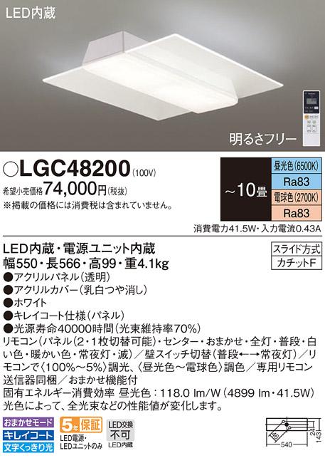 LGC48200LEDシーリングライト 10畳用 AIR PANEL LED エアパネル 調光・調色タイプ パネル付型 居間・リビング向け 天井照明Panasonic 照明器具 【~10畳】