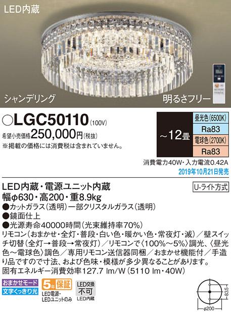 LGC50110LEDシーリングライト 12畳用 シャンデリング 調光・調色タイプ 居間・リビング向け 天井照明 おしゃれ照明Panasonic 照明器具 【~12畳】