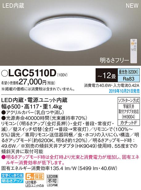 LGC5110DLEDシーリングライト 12畳用 昼光色 調光可能 居間・リビング向け 天井照明Panasonic 照明器具 【~12畳】