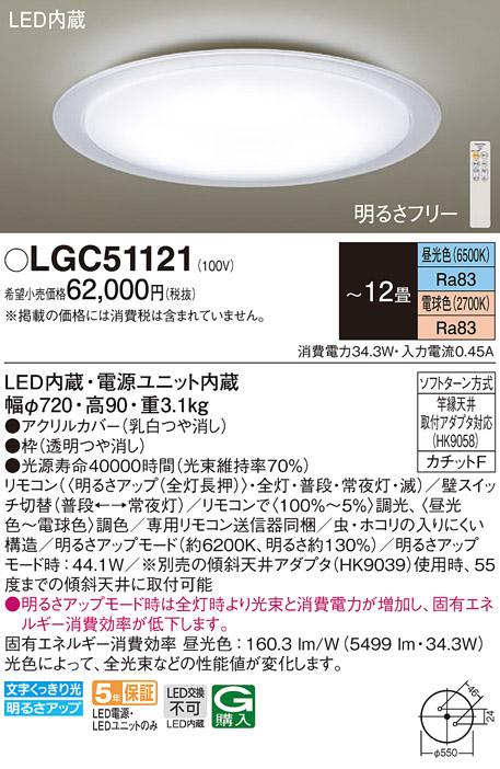 LGC51121LEDシーリングライト 12畳用 調光・調色タイプ 居間・リビング向け 天井照明Panasonic 照明器具 【~12畳】